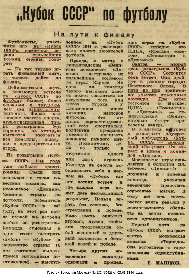 Динамо (Киев) - Спартак (Москва) 1:2 д.в.
