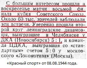Динамо (Ленинград) - ДКА (Новосибирск) 5:1