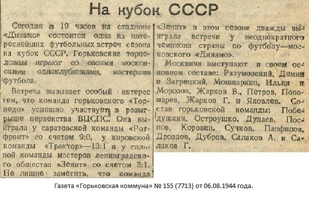 Торпедо (Горький) - Торпедо (Москва) 2:3