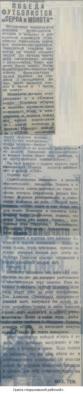 Серп и Молот (Харьков) - Сталинец (Москва) 2:1