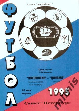 Локомотив (Санкт-Петербург) - Динамо (Вологда) 0:1