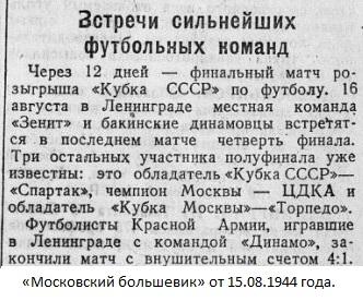 Динамо (Ленинград) - ЦДКА (Москва) 1:4