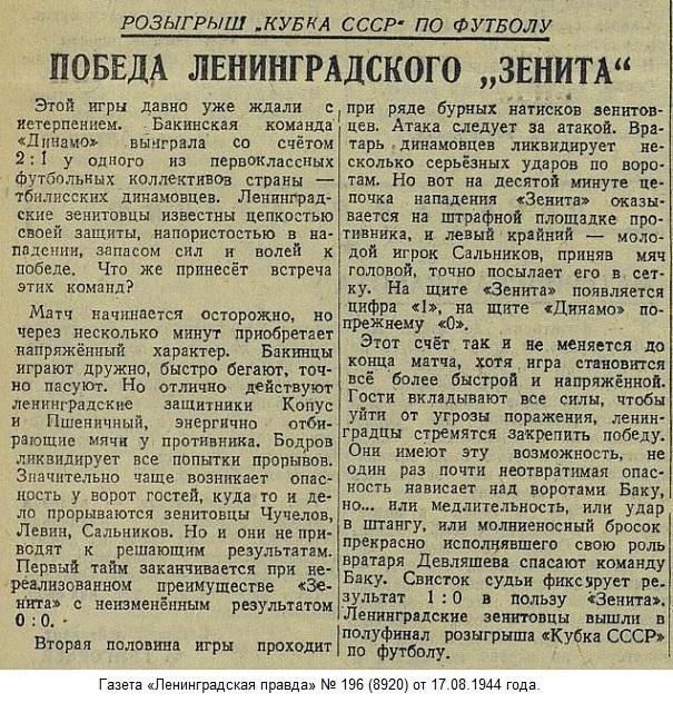 Зенит (Ленинград) - Динамо (Баку) 1:0