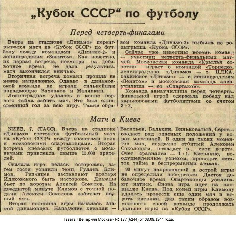 Спартак (Москва) - Авиаучилище (Москва) 1:0