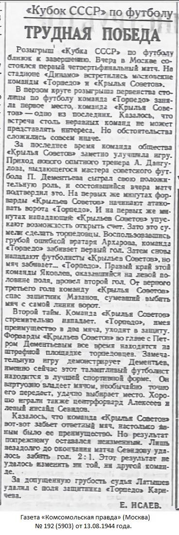 Торпедо (Москва) - Крылья Советов (Москва) 2:1
