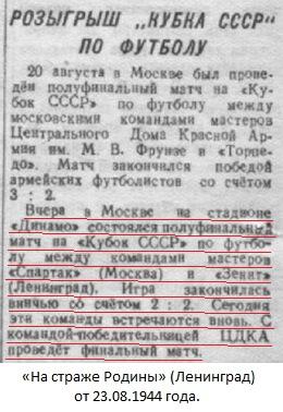 Спартак (Москва) - Зенит (Ленинград) 2:2 д.в.