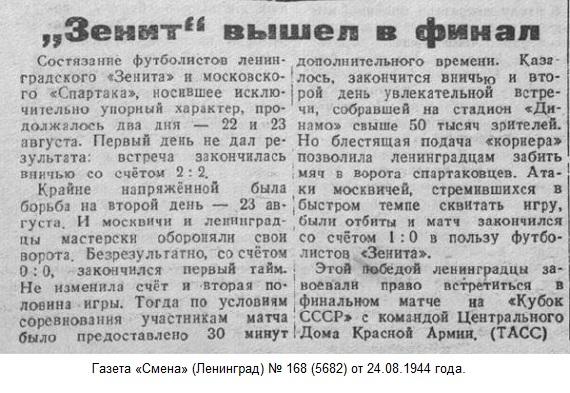 Спартак (Москва) - Зенит (Ленинград) 0:1 д.в.