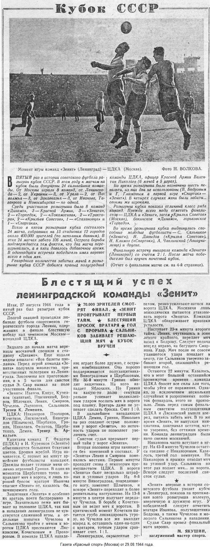 ЦДКА (Москва) - Зенит (Ленинград) 1:2
