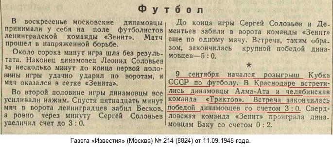Динамо (Алма-Ата) - Трактор (Челябинск) 3:0