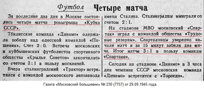 Спартак (Москва) - Трудовые Резервы (Москва) 3:1