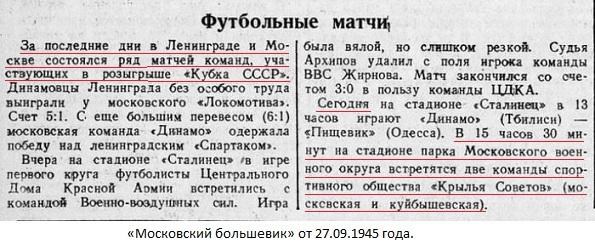 Крылья Советов (Москва) - Крылья Советов (Куйбышев) 3:1