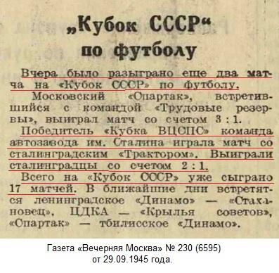 Торпедо-2 - автозавод им. И.В. Сталина (Москва) - Трактор (Сталинград) 1:2