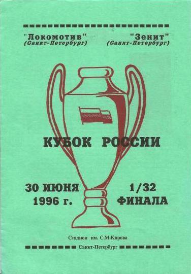 Локомотив-Сатурн (Санкт-Петербург) - Зенит (Санкт-Петербург) 0:1 д.в.
