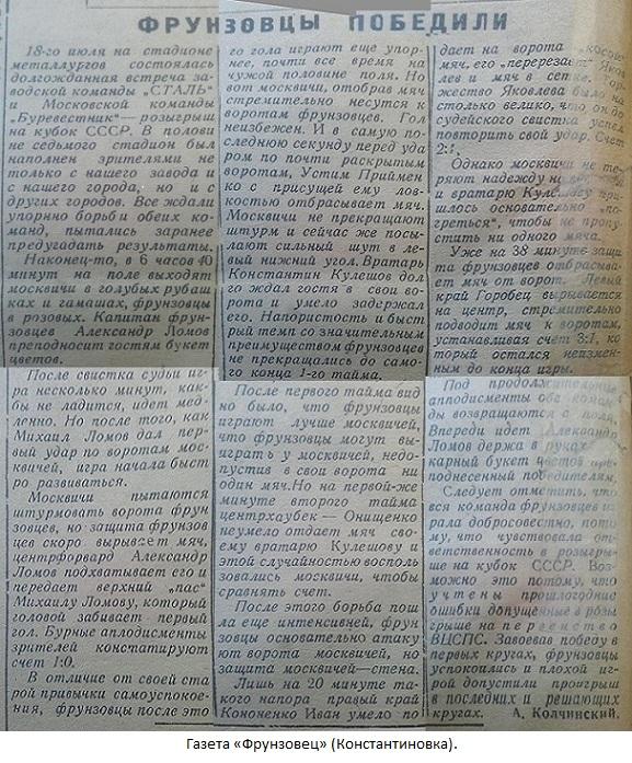 Сталь - металлургический завод им. М.В. Фрунзе (Константиновка) - Буревестник (Москва) 3:1