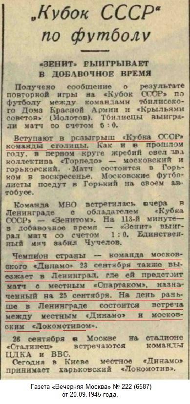 Динамо (Ленинград) - Локомотив (Москва) 5:1