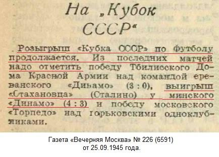 Динамо (Минск) - Стахановец (Сталино) 3:4