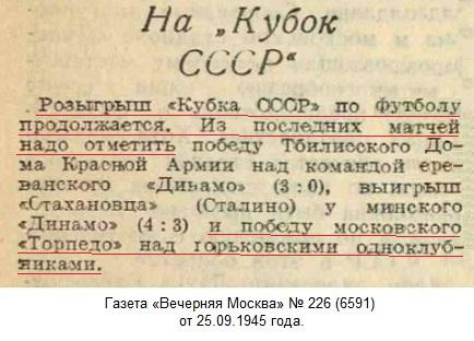 Торпедо (Горький) - Торпедо (Москва) 0:3