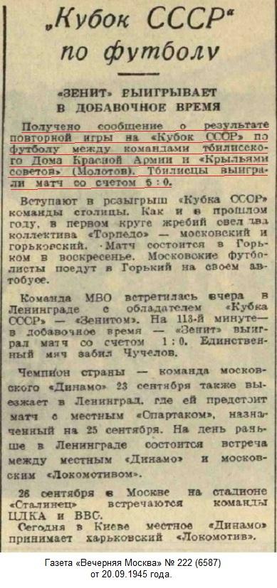 ДКА (Тбилиси) - Крылья Советов (Молотов) 5:0