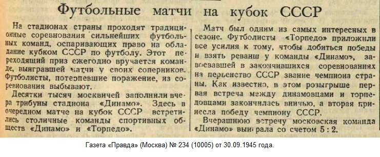 Динамо (Москва) - Торпедо (Москва) 5:2