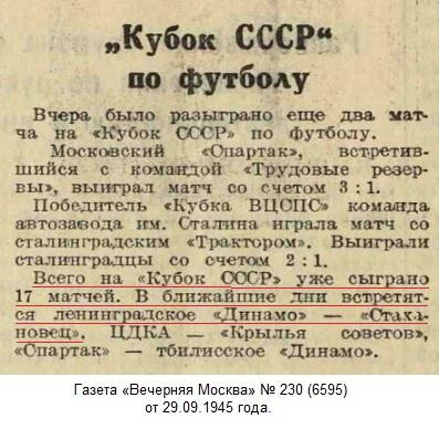 Динамо (Ленинград) - Стахановец (Сталино) 3:2