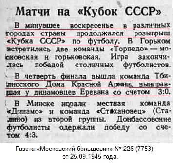 ДКА (Тбилиси) - Динамо (Ереван) 3:0