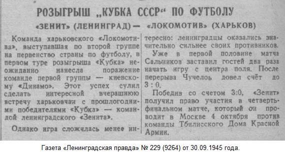 Зенит (Ленинград) - Локомотив (Харьков) 3:0