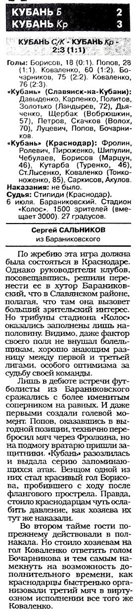 Кубань (Славянск-на-Кубани) - Кубань (Краснодар) 2:3