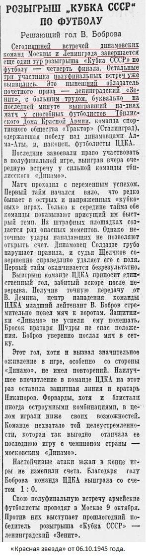 Зенит (Ленинград) - ДКА (Тбилиси) 2:1