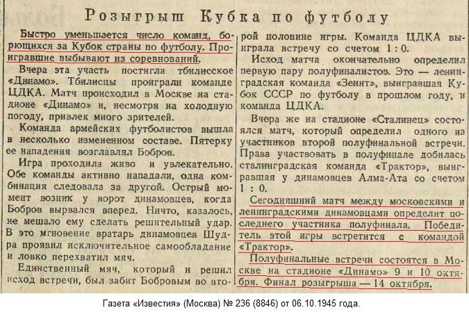 Динамо (Ленинград) - Динамо (Москва) 0:4