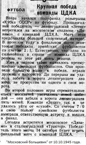 ЦДКА (Москва) - Зенит (Ленинград) 7:0