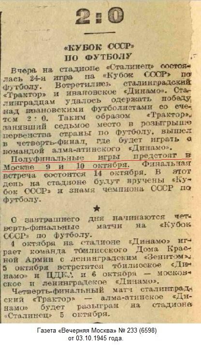 Трактор (Сталинград) - Динамо (Москва) 1:3