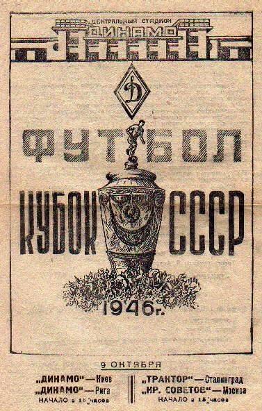 Крылья Советов (Москва) - Трактор (Сталинград) 2:1