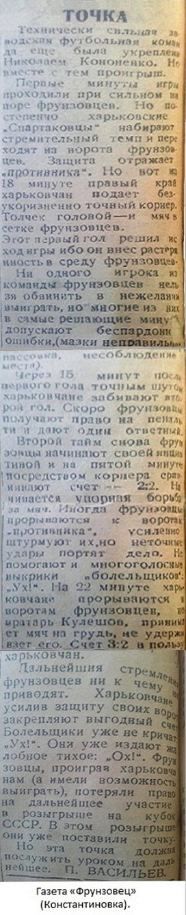 Сталь - металлургический завод им. М.В. Фрунзе (Константиновка) - Спартак (Харьков) 2:3