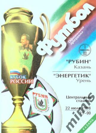 Рубин (Казань) - Энергия (Урень) 2:3 д.в.
