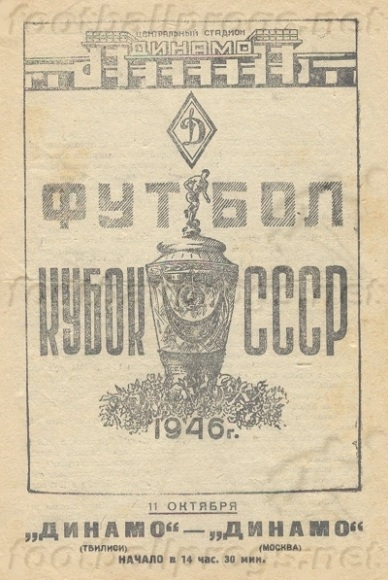 Динамо (Тбилиси) - Динамо (Москва) 2:1