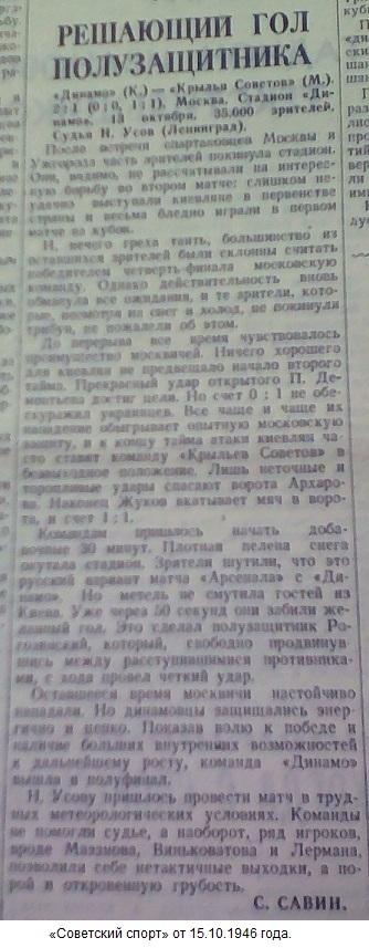 Крылья Советов (Москва) - Динамо (Киев) 1:2 д.в.