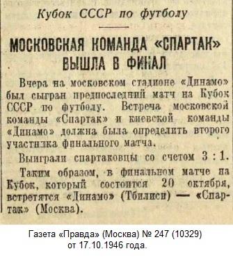 Динамо (Киев) - Спартак (Москва) 1:3