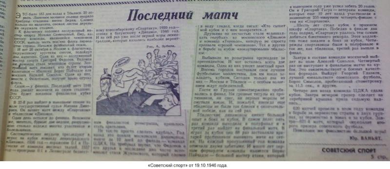 Спартак (Москва) - Динамо (Тбилиси) 3:2 д.в.. Нажмите, чтобы посмотреть истинный размер рисунка