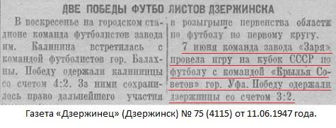 Химик (Дзержинск) - Крылья Советов (Черниковск) 3:2