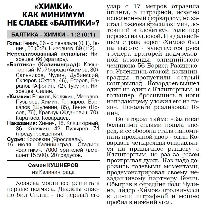 Балтика (Калининград) - Химки (Химки) 1:2. Нажмите, чтобы посмотреть истинный размер рисунка