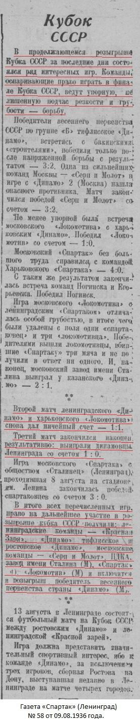 Локомотив (Харьков) - Динамо (Ленинград) 0:1