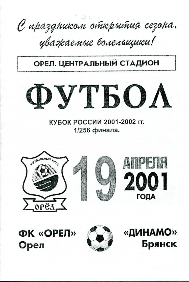 Орёл (Орёл) - Динамо (Брянск) 0:0 пен. 4:1