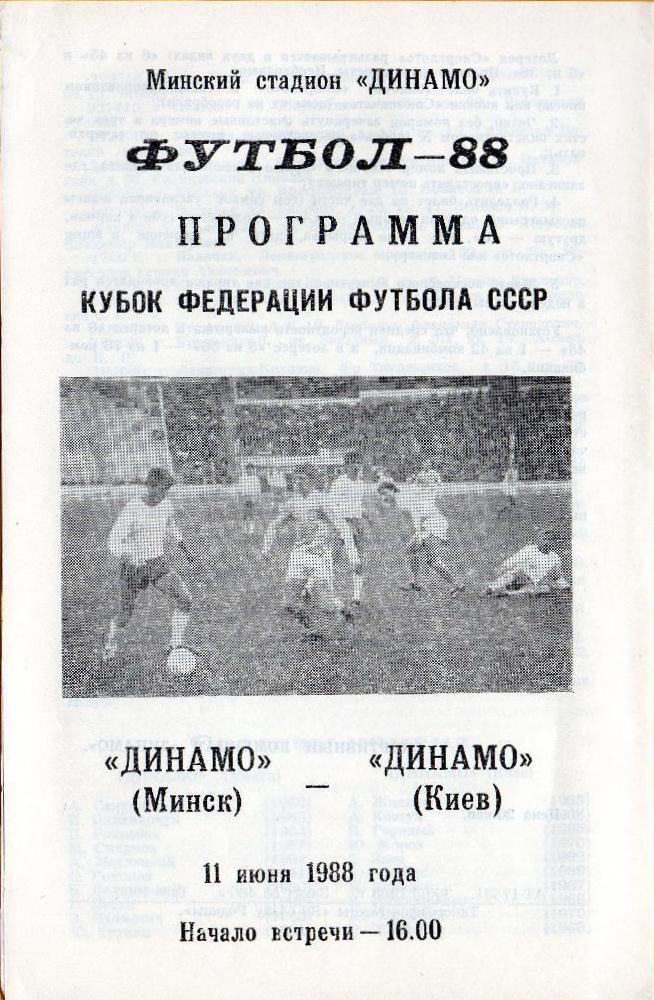 Буревестник (Москва) - Судостроитель (Ленинград) 3:2
