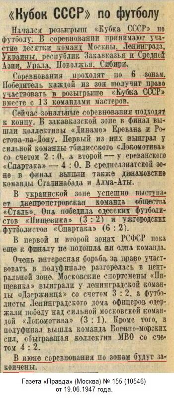 Сталь (Днепропетровск) - Пищевик (Одесса) 3:2 д.в.