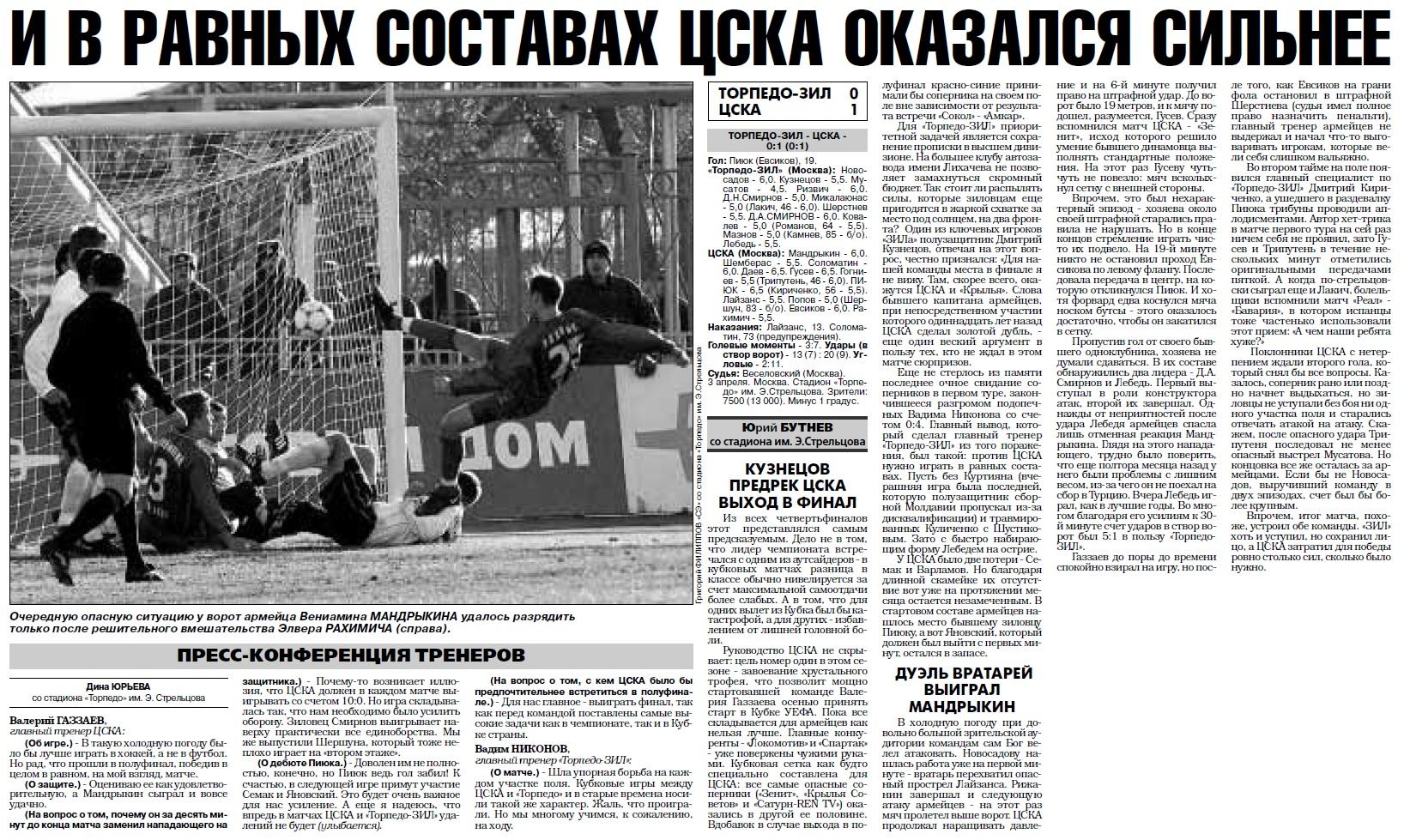 Торпедо-ЗИЛ (Москва) - ЦСКА (Москва) 0:1. Нажмите, чтобы посмотреть истинный размер рисунка