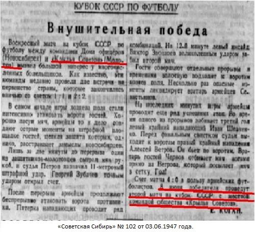 ДО (Новосибирск) - Крылья Советов (Молотов) 4:0