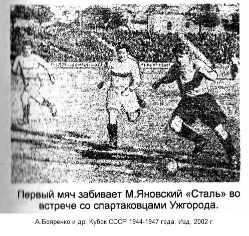 Сталь (Днепропетровск) - Спартак (Ужгород) 6:2