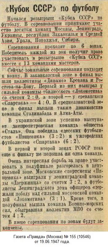 Динамо (Ереван) - Локомотив (Тбилиси) 2:0