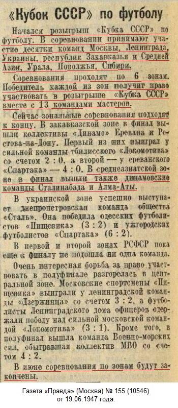 Динамо (Ташкент) - Динамо (Сталинабад) 0:2