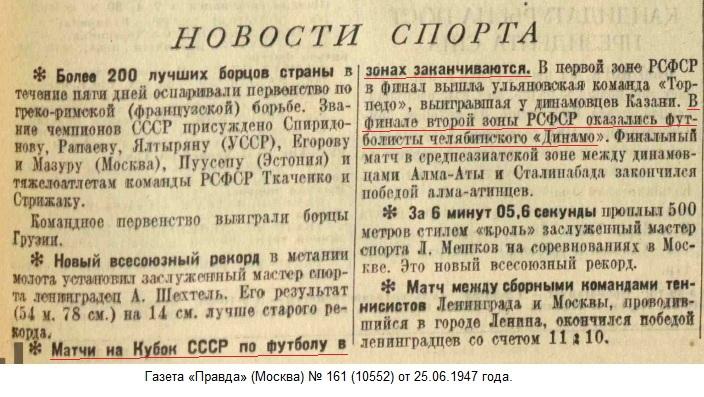 Динамо (Челябинск) - ДО (Новосибирск) 2:1